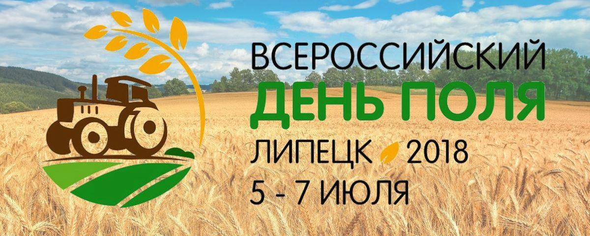 Всероссийский день поля - 2018, Липецкая область
