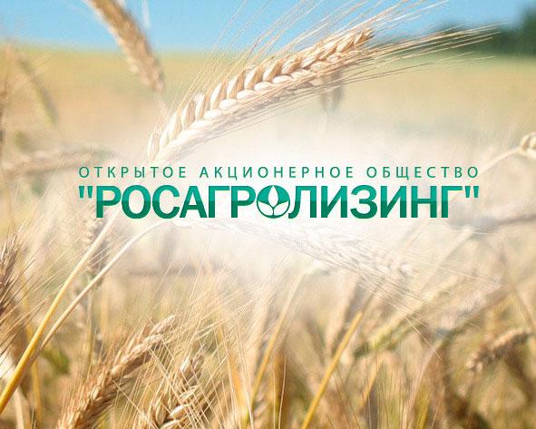 Росагролизинг: Значительная часть поставщиков продолжает отгружать технику аграриям по ПП №1432