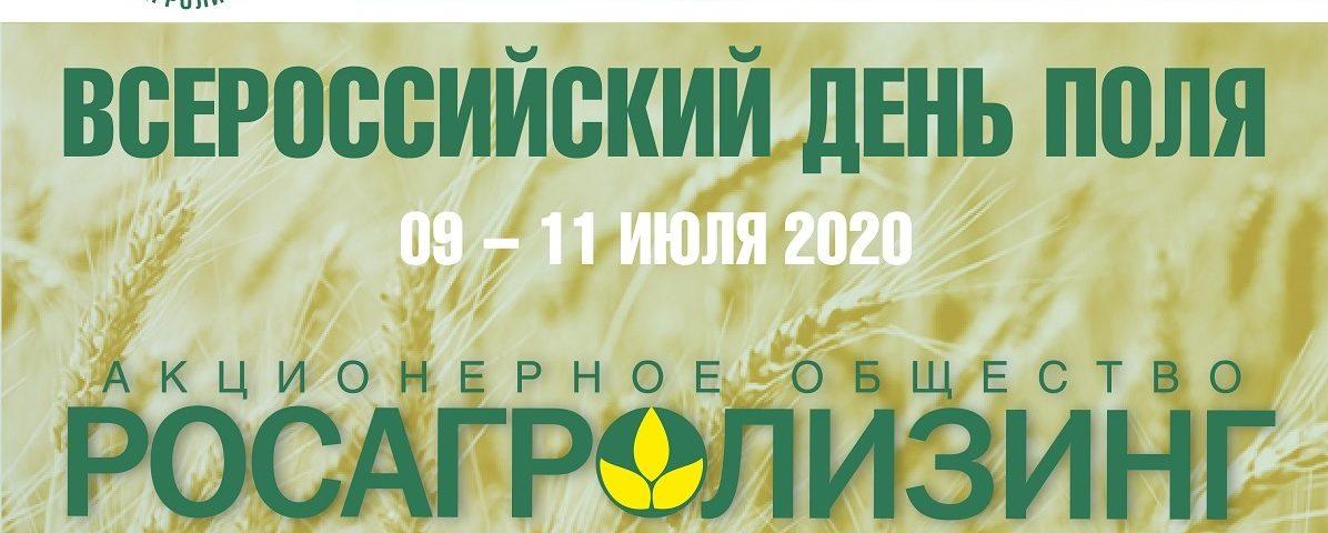 Росагролизинг принял участие во «Всероссийском дне поля-2020»